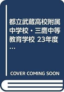 都立武蔵高校附属中学校・三鷹中等教育学校 23年度用 (中学校別入試問題シリーズ)