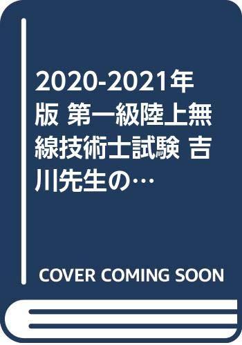 [画像:2020-2021年版 第一級陸上無線技術士試験 吉川先生の過去問解答・解説集]