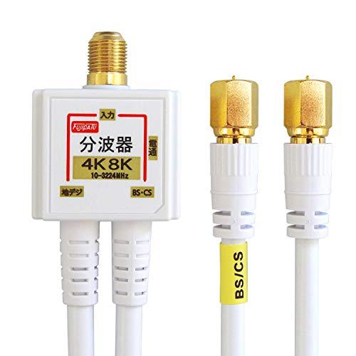 アンテナ分波器 4Cケーブル一体型 0.2m 金メッキ (4K8K / 地デジ/BS CS/CATV デジタル放送対応) ホワイト FF-4874WH