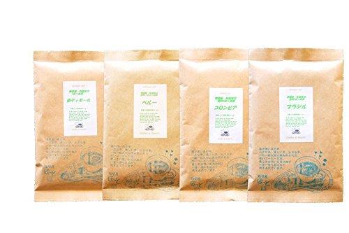 珈琲屋ほっと 無農薬栽培4つの農園コーヒーお楽しみセット各160g 合計640g コロンビア、ペルー、グアテマラ、東ティモール 豆のまま