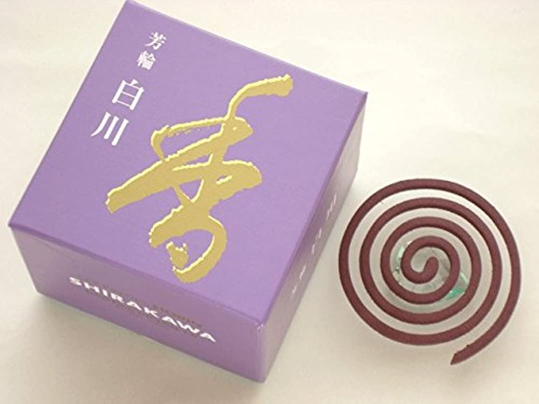 松栄堂 芳輪白川(ほうりんしらかわ) 【うずまき】 【お香】