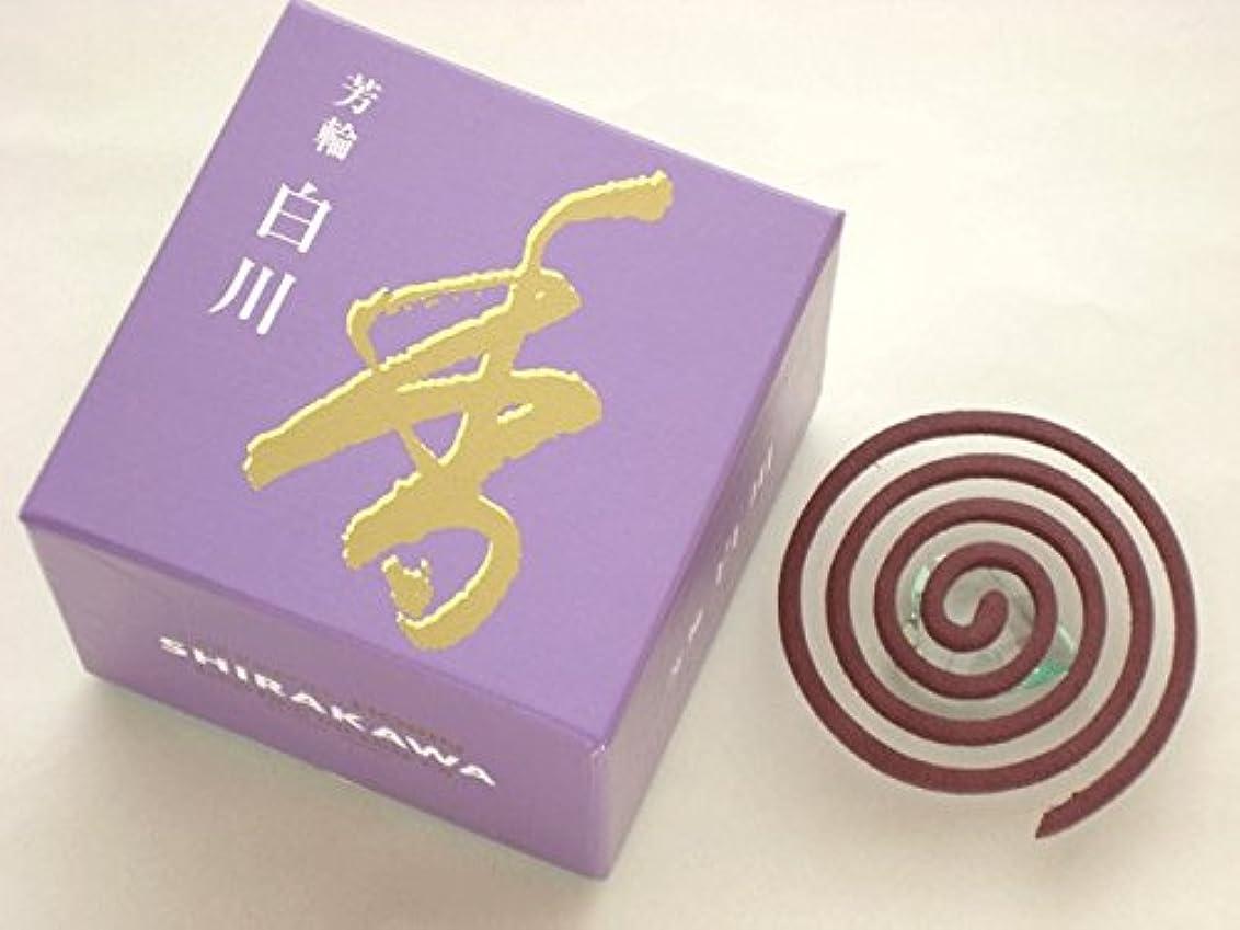 ファブリックレインコートベテラン松栄堂 芳輪白川(ほうりんしらかわ) 【うずまき】 【お香】