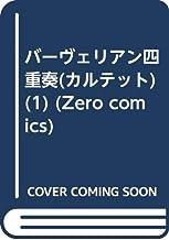 バーヴェリアン四重奏(カルテット) (1) (Zero comics)