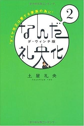 なんだ礼央化 ダ・ヴィンチ版 2 (ダ・ヴィンチブックス)