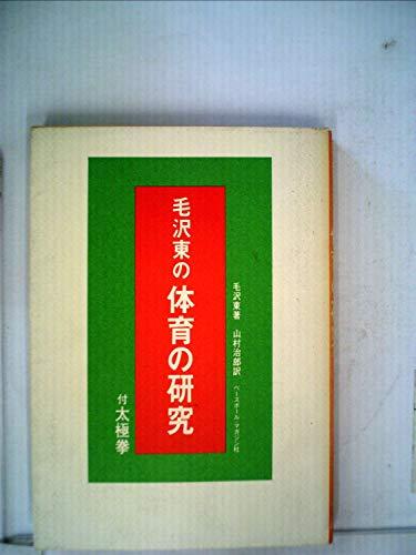 毛沢東の「体育研究」 (1964年) - 毛 沢東, 山村 治郎