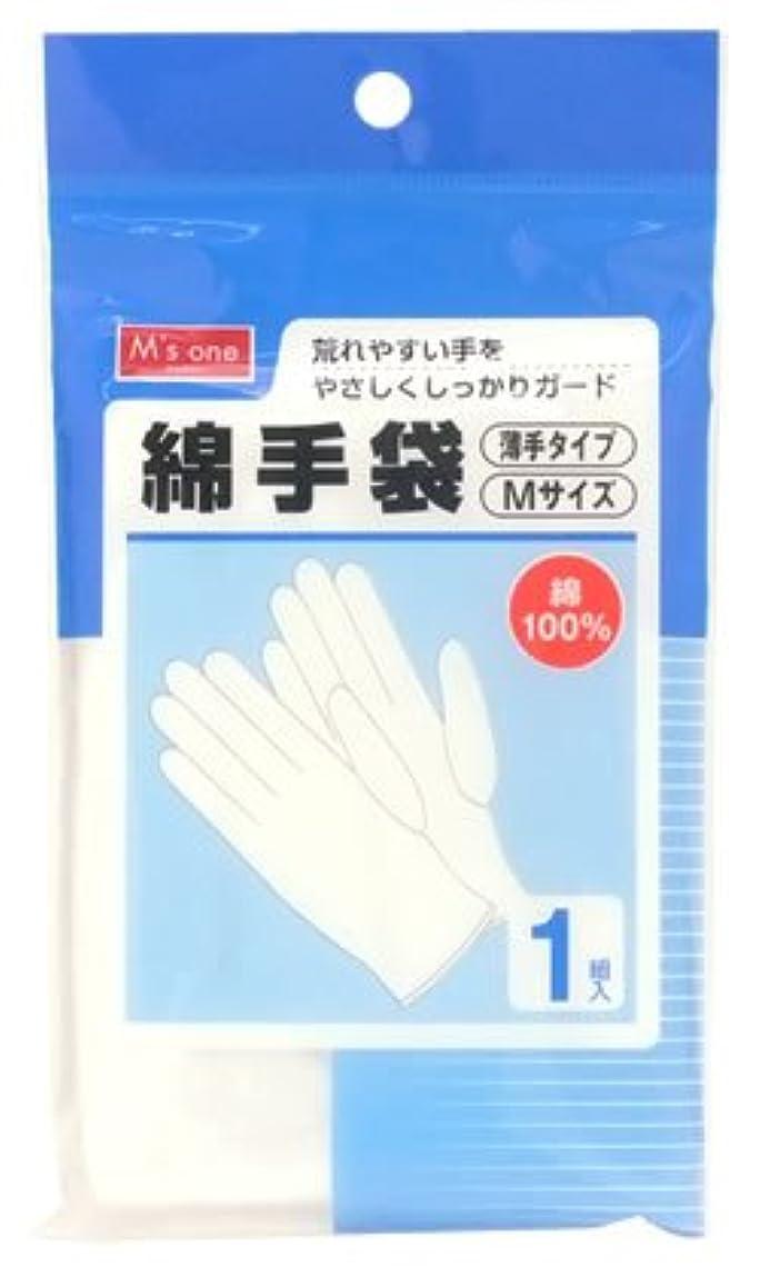 く剥離ヒットエムズワン 綿手袋 Mサイズ (1組入) 薄手タイプ 綿100%