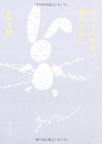 かなえられない恋のために (角川文庫)