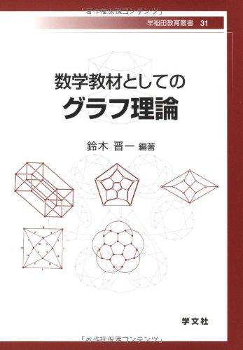 数学教材としてのグラフ理論 (早稲田教育叢書)の詳細を見る