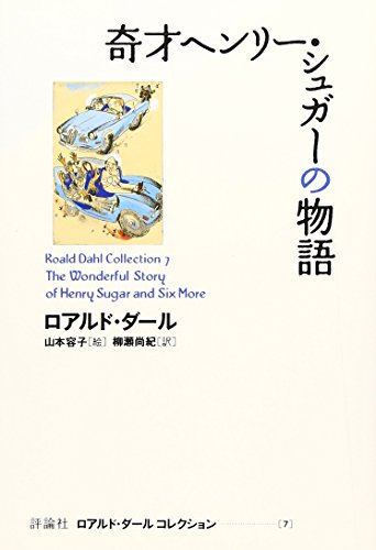 奇才ヘンリー・シュガーの物語 (ロアルド・ダールコレクション 7)の詳細を見る