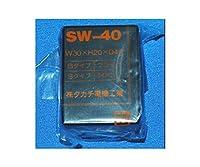 タカチ電機工業 SW型プラスチックケース SW40B