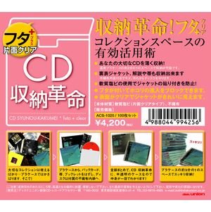CD収納革命 フタ+(片面クリア) 100枚セット / disk union