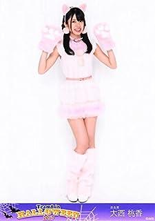 【大西桃香】 公式生写真 AKB48 チーム8 2017年 ハロウィン Ver. ランダム A...