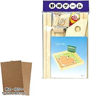 木製工作キット 野球ゲーム 200449 紙やすりセット