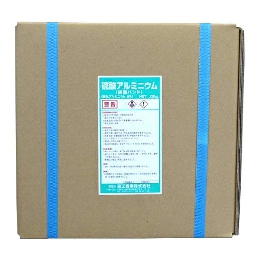 責めパーク釈義硫酸アルミニウム 20kg 酸化アルミニウム 8% 排水処理 工業用浄水(硫酸バンド)