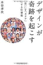 表紙: デザインが奇跡を起こす 「思い」を「カタチ」にする仕事術 | 水谷孝次