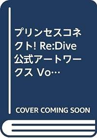 プリンセスコネクト! Re:Dive 公式アートワークス Vol.1