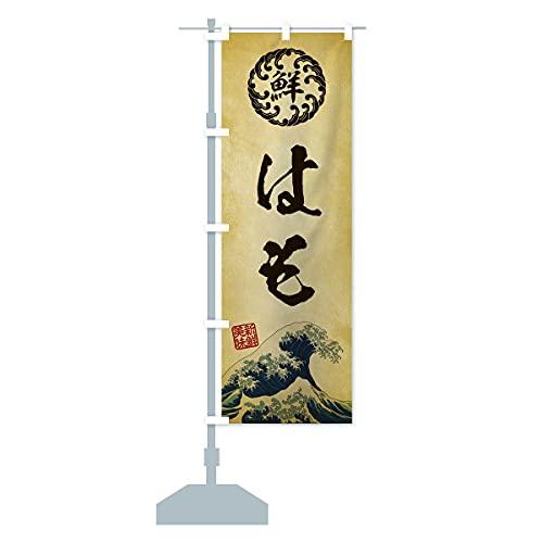 はも/海鮮・魚介・鮮魚・浮世絵風・レトロ風 のぼり旗 サイズ選べます(ジャンボ90x270cm 左チチ)