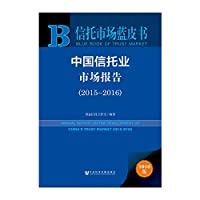 Trust market Blue Book: China Trust Industry Market Report (2015-2016)(Chinese Edition)