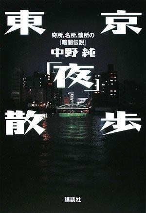 東京「夜」散歩――奇所、名所、懐所の「暗闇伝説」