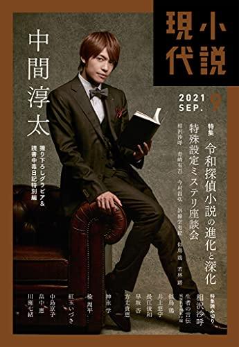 小説現代 2021年 9月号 (雑誌)の商品画像