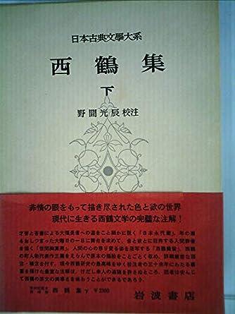 日本古典文学大系 48 西鶴集 下
