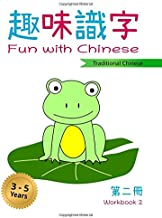 Best two fun chinese Reviews