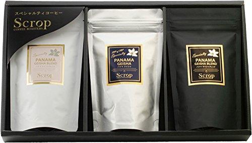 【厳選ギフト】Scrop コーヒーギフト ギフトセット ミディアムロースト 中煎り GG-B1(パナマゲイシャ3種_各100g粉)