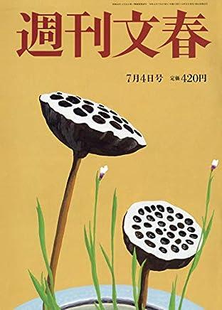 週刊文春 2019年 7/4 号 [雑誌]