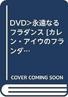 DVD>永遠なるフラダンス [カレン・アイウのフランダンス入門/ベーシック編] (<DVD>)