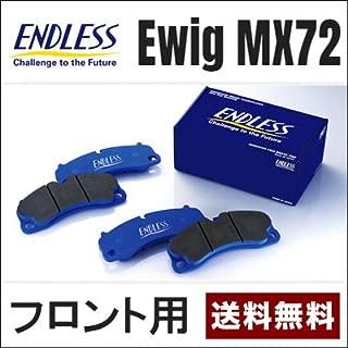 ENDLESS Ewig MX72 フロントブレーキパッド VOLKSWAGEN GOLF TOURAN TSI Highline 1TCAV 09/9~10/12 BOSCHキャリパ 品番EIP122