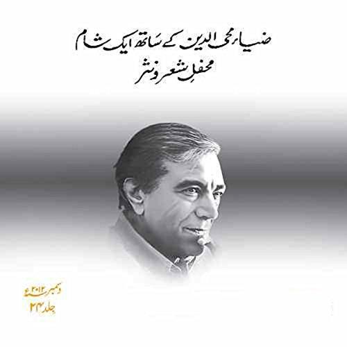Zia Mohyeddin Kay Saath Eik Shaam, Vol. 24 [Urdu Edition] Titelbild
