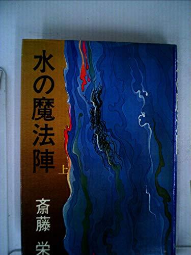 水の魔法陣〈上〉 (1978年)