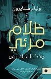 ظلام مرئي: مذكرات الجنون (ترجمات الكرمة) (Arabic Edition)