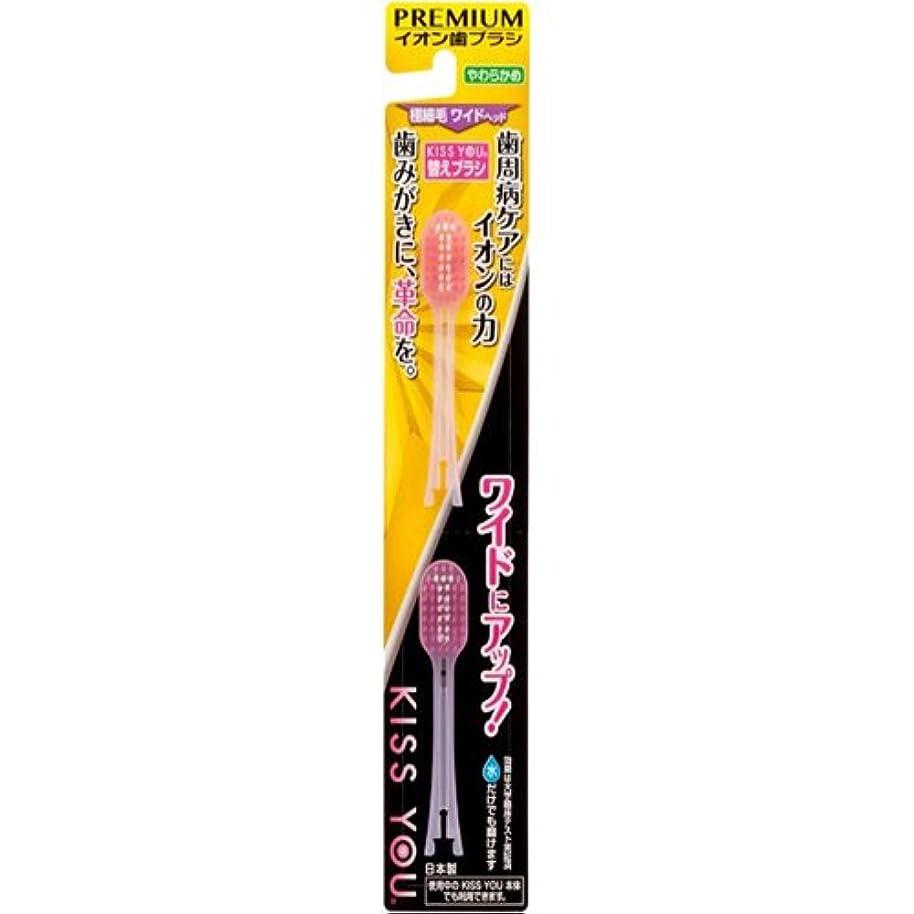 スクリーチタイピスト支配するフクバデンタル キスユー ワイドヘッド歯ブラシ 替え やわらかめ