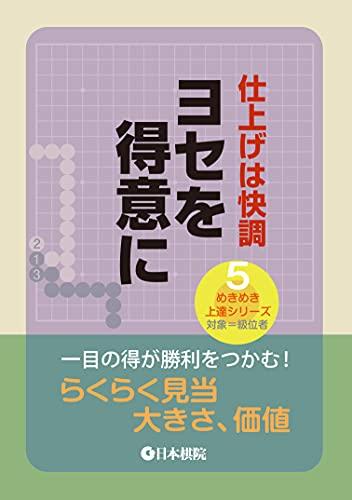 shiagehakaityou yosewotokuini (Japanese Edition)