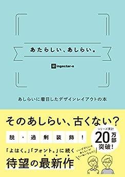 [ingectar-e]のあたらしい、あしらい。あしらいに着目したデザインレイアウトの本