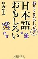 日本語おもしろい―脳にウケるたのしい雑学 (WIDE SHINSHO 118) (新講社ワイド新書)