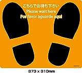 ハイパーマーキング レジ前 床サイン Lサイズ オレンジ「こちらでお待ち下さい+足型」 (お試し1枚) 11260