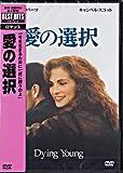 愛の選択 [DVD]