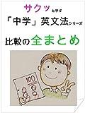 サクッと学ぶ・中学英文法シリーズ 比較のサクッとまとめ サクッと学ぶ中学英文法シリーズ