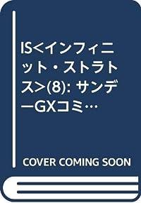 IS<インフィニット・ストラトス> (8) (サンデーGXコミックス)