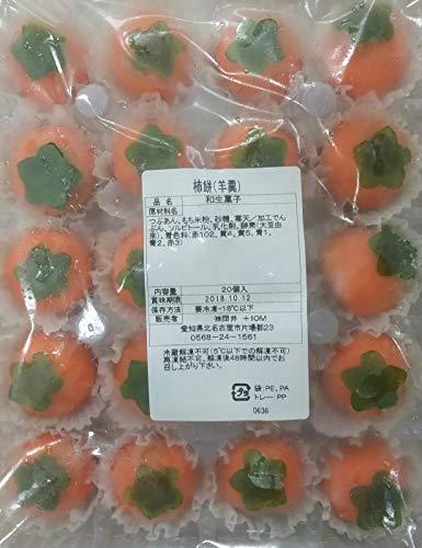 柿餅 ( 羊羹 ) 20個×28P 業務用 冷凍 ヘタまでお召し上がり頂けます。