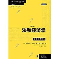 Method and economics(version 6) (Chinese edidion) Pinyin: fa he jing ji xue ( di liu ban )