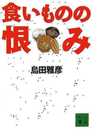 食いものの恨み (講談社文庫)