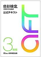 色彩検定 公式テキスト 3級編 (2020年改訂版)