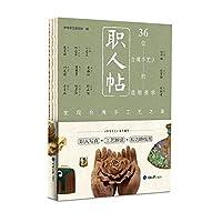 职人帖:36位台湾手艺人的造物美学
