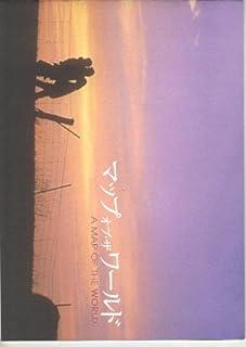 映画パンフレット 「マップ・オブ・ザ・ワールド」 監督 スコット・エリオット 出演 シガニー・ウイーバー/ジュリアン・ムーア/クロエ・セヴィニー/ルイーズ・フレッチャー/デヴィッド・ストラザーン/アーリス・ハワード/ダラ・パールマッター