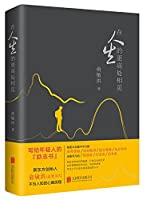 Meeting At A Higher Place of Life: The Unknown Journey Written by Yu Minhong (Chinese Edition)