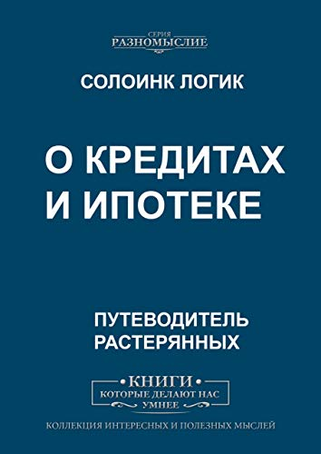 Окредитах иипотеке (Russian Edition)