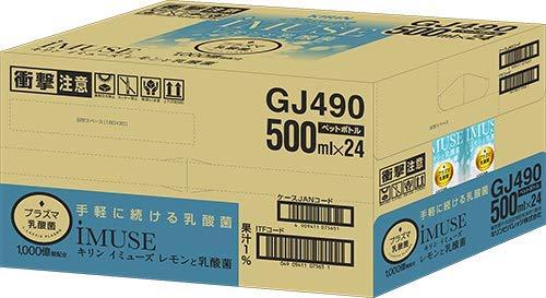 『キリン iMUSE(イミューズ) レモンと乳酸菌 500mlPET×24本』のトップ画像
